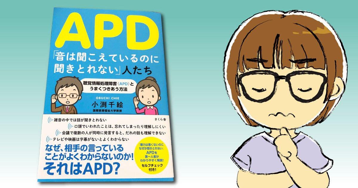 聴覚情報処理障害(APD)