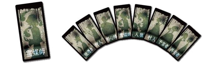 人狼ゲーム リメイク版 霊媒師カード