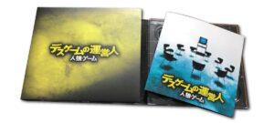 人狼ゲーム限定版DVD